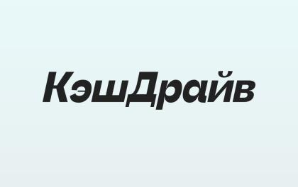 КэшДрайв
